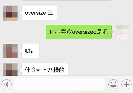 关于oversized