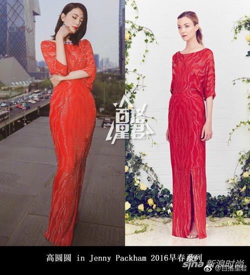 高圆圆红裙造型