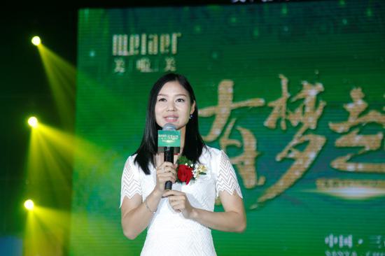 美啦美公司董事长陈玉女士发表致辞
