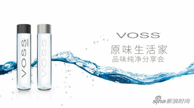 VOSS原味生活家 品味纯净分享会
