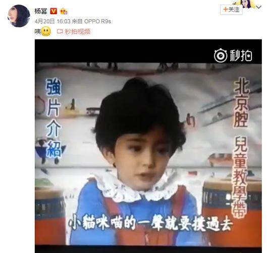 杨幂微博截图