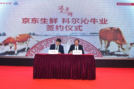 京东生鲜&科尔沁牛业签约(左:京东集团副总裁、生鲜事业部总裁王笑松;右:科尔沁牛业董事长李和)