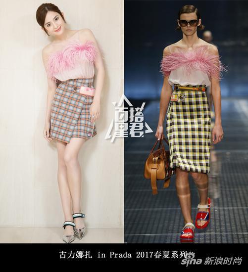 娜扎粉色吊带搭配格纹半裙