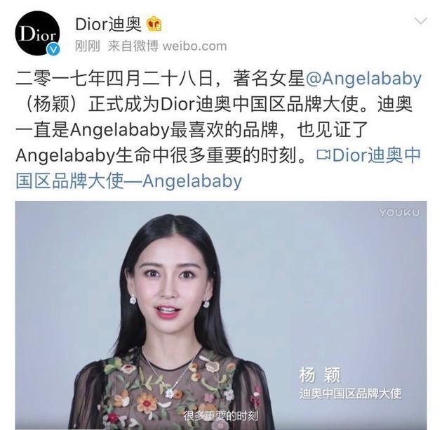 厉害啦angelababy成为Dior中国区品牌大使