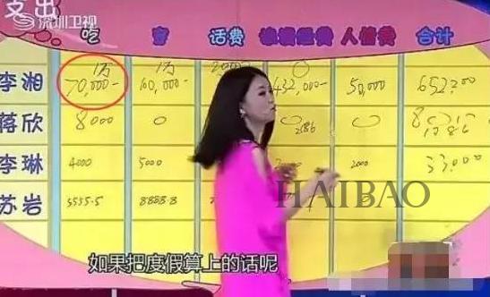 李湘一月伙食费达到7万,是蒋欣的8倍多……