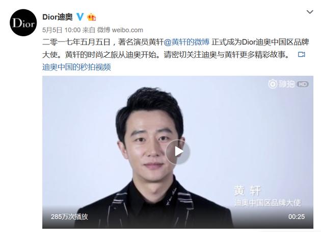 Dior宣布黄轩成为Dior中国区品牌大使