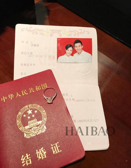 吴敏霞结婚证