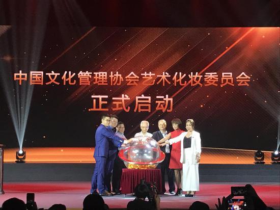 中国文化管理协会艺术化妆委员会启动仪式