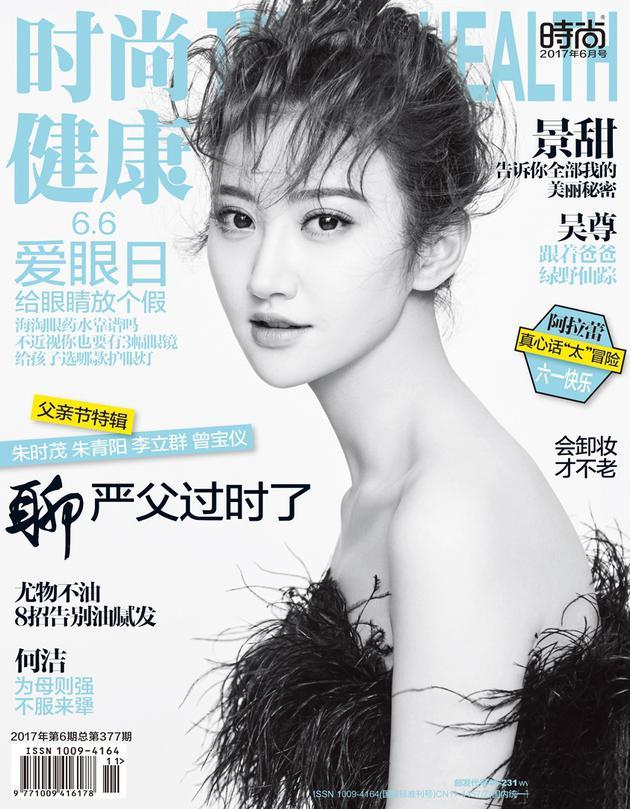 景甜解锁杂志封面 清凉演绎黑白双面潮流 风格偶像 图5