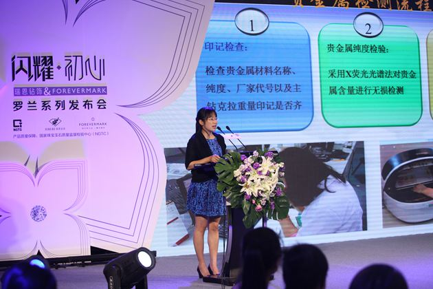 国家珠宝玉石质量监督检验中心(NGTC)北京实验室技术负责人苏隽女士解读钻饰检测流程