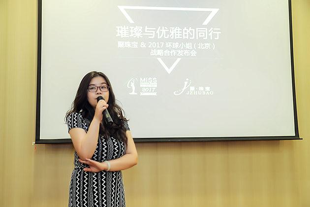 环球小姐北京赛区组委会执行主席陈海燕女士