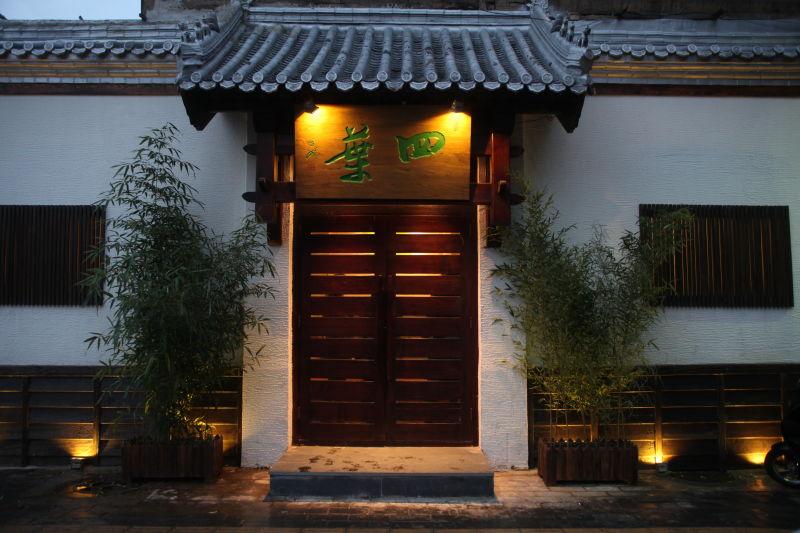 四叶寿司三里屯店