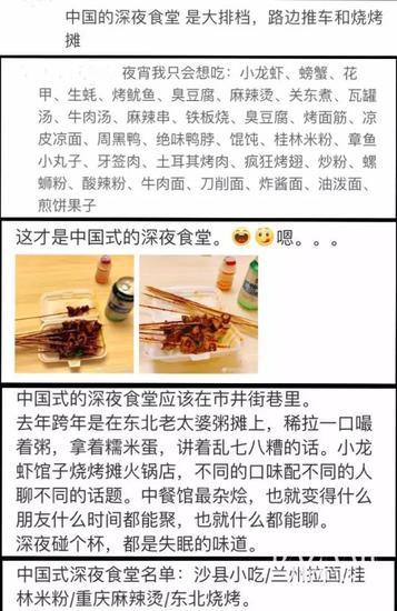 """""""深夜食堂""""专供菜单:让你放肆吃还能恣意瘦 美容护肤 图3"""