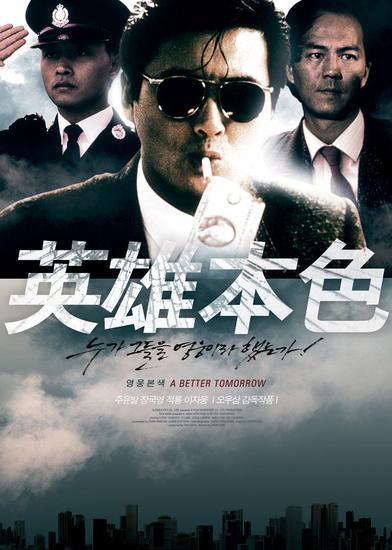 电影《英雄本色》海报