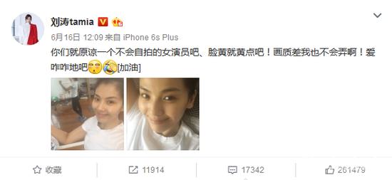 """刘涛晒素颜自嘲""""脸黄"""""""