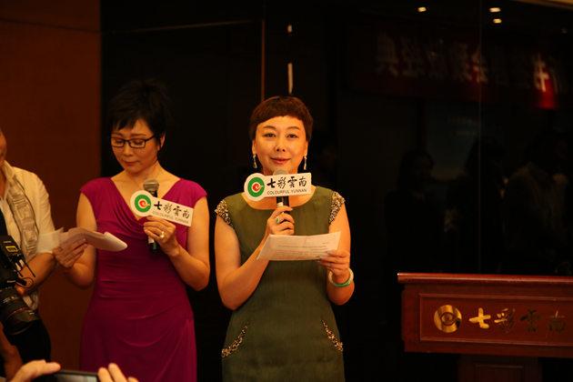 北京七彩云南常务副总经理董莉莎致辞