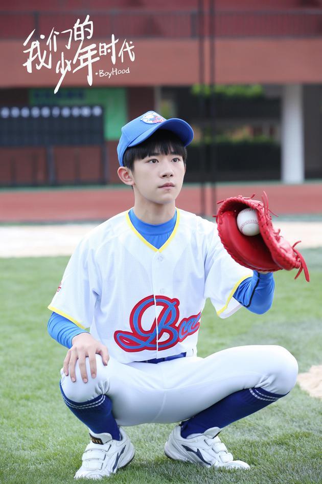 易烊千玺打棒球
