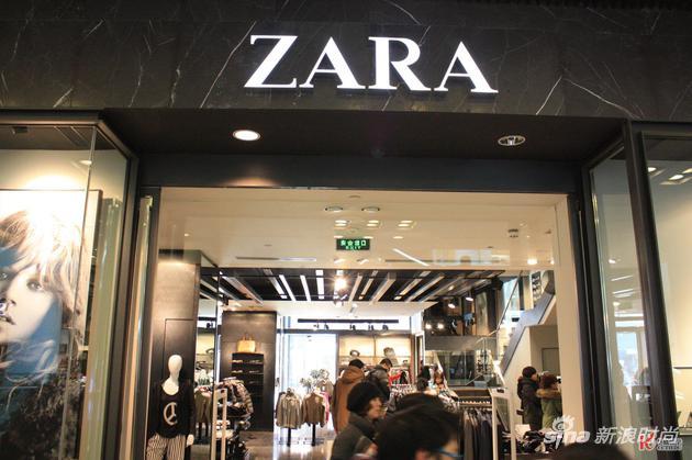 Inditex集团旗下品牌ZARA