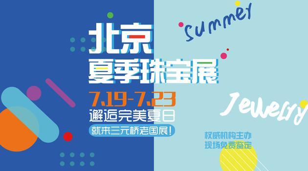 2017北京夏季珠宝展