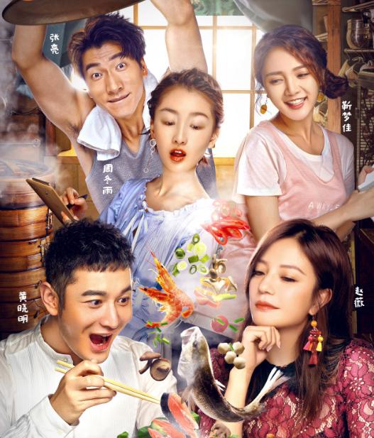 真人秀《中餐厅》首播就占据收视第一