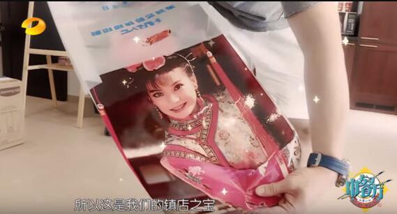 黄晓明拿出赵薇出演《还珠格格》时的海报