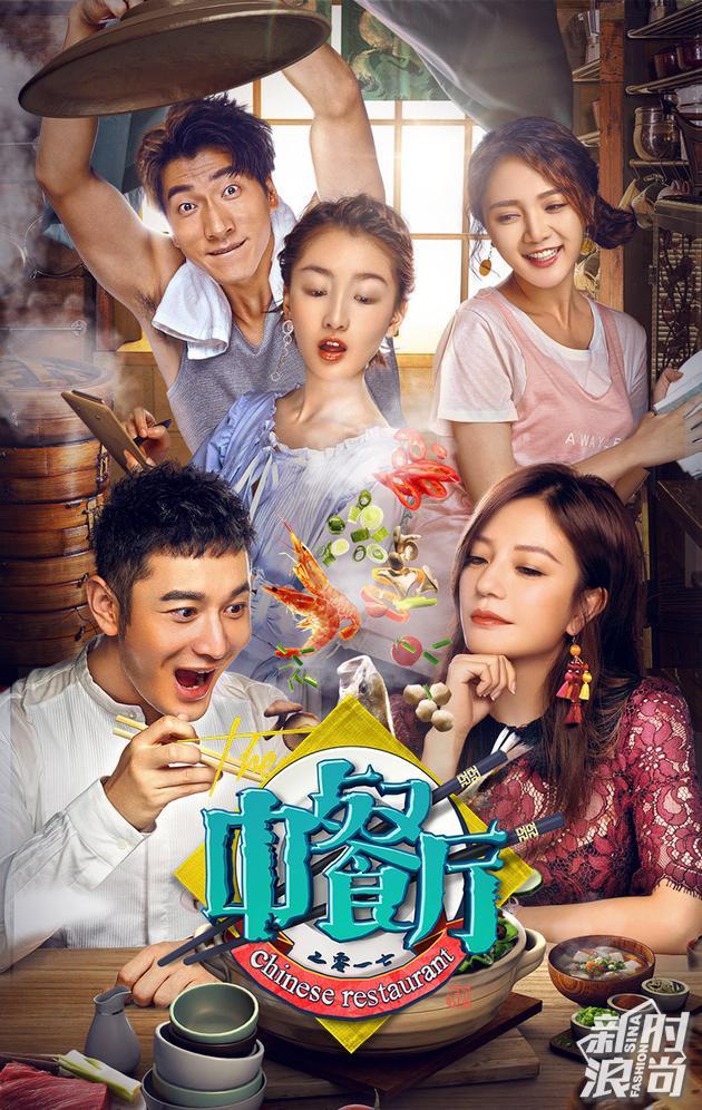 《中餐厅》海报