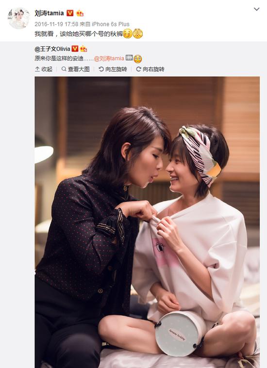刘涛转王子文微博