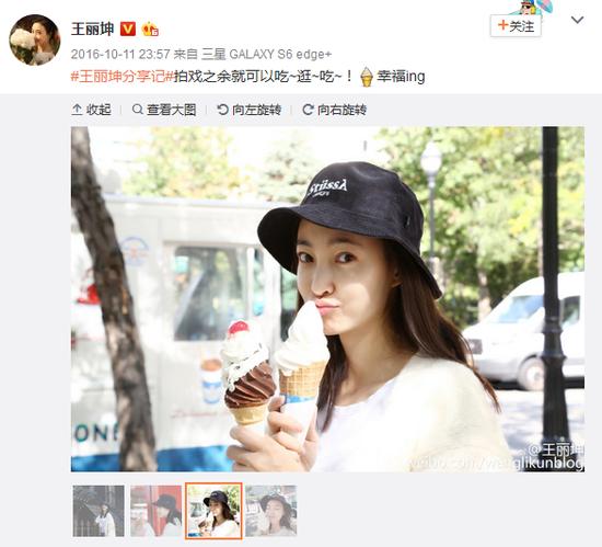王丽坤爱吃冰淇淋