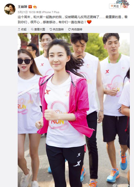 王丽坤喜欢跑步
