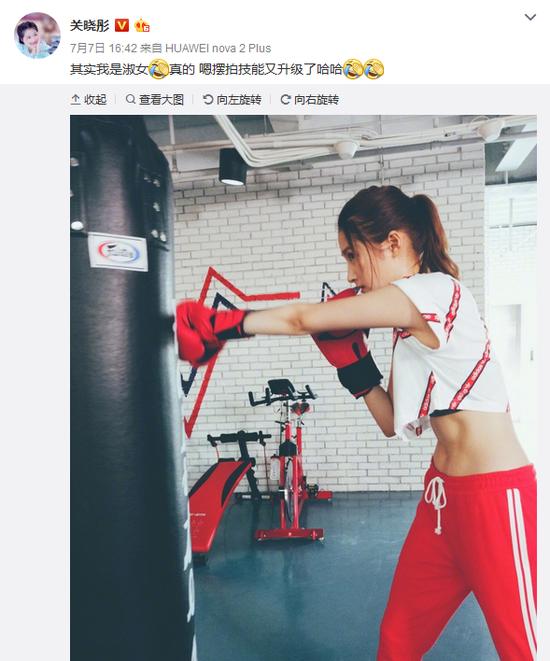 关晓彤拳击