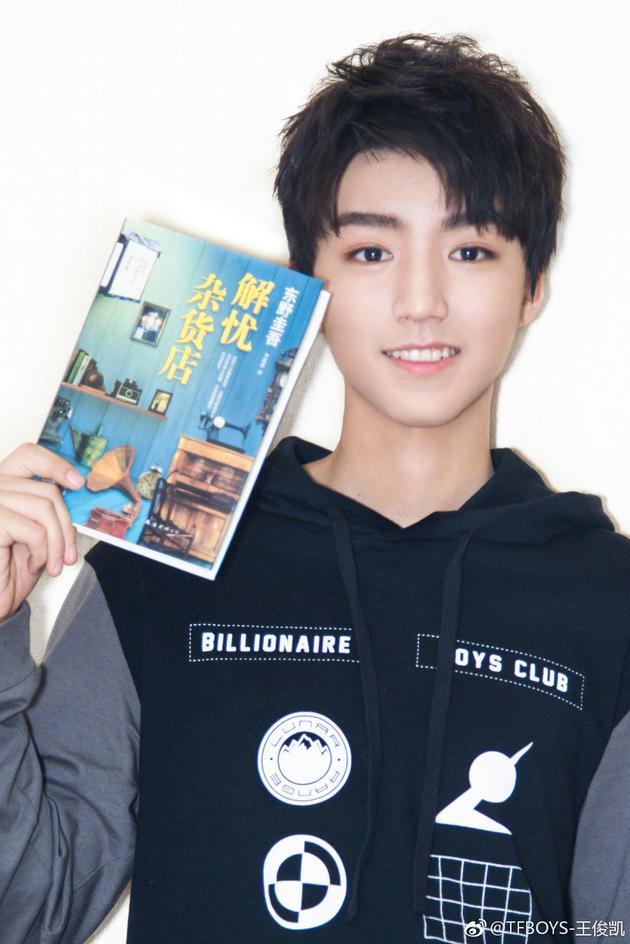 王俊凯确认参演电影《解忧杂货店》