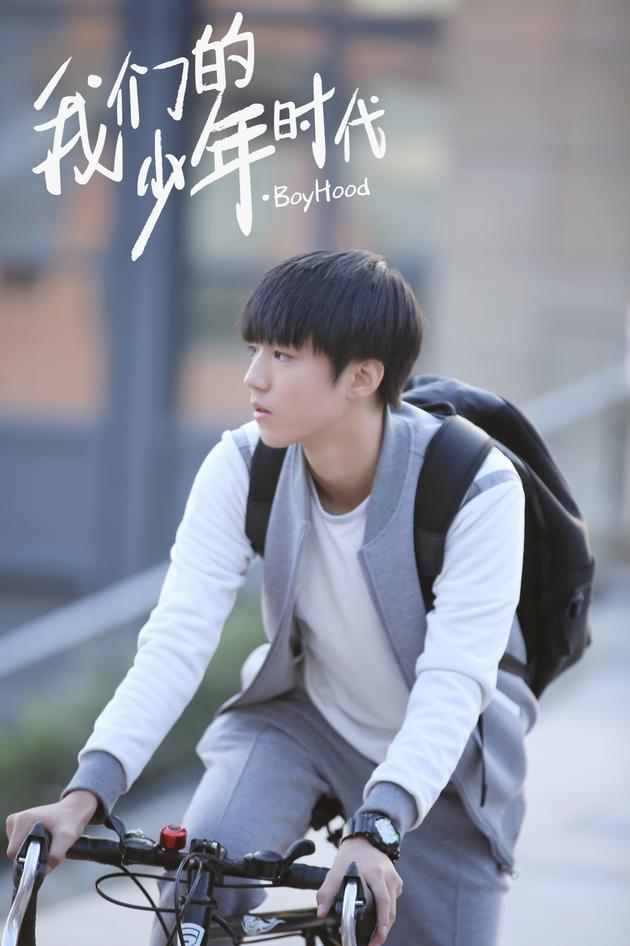 王俊凯《我们的少年时代》海报