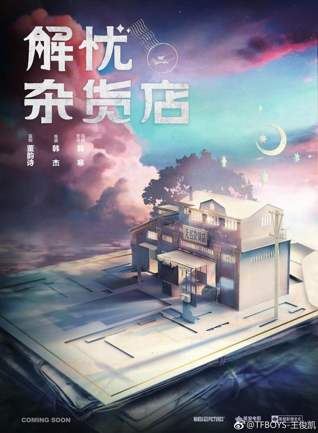 电影《解忧杂货店》海报
