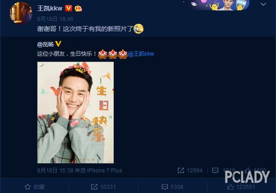 前几天是wuli王凯的生日 娱乐圈好多明星都在微博表示了祝福