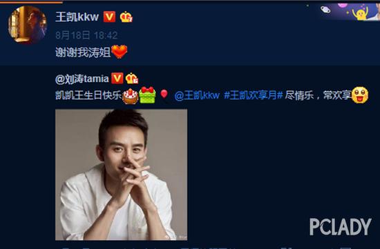 前几天是wuli王凯的生日,娱乐圈好多明星都在微博表示了祝福