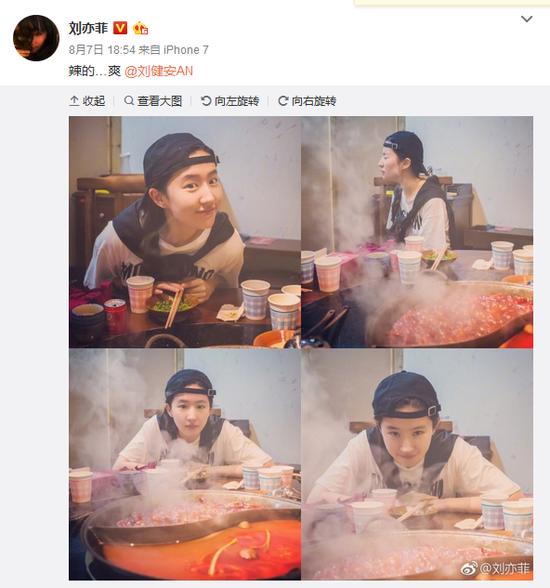 刘亦菲素颜吃火锅