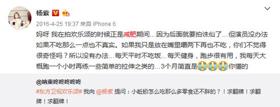 杨紫在拍《欢乐颂》期间减肥