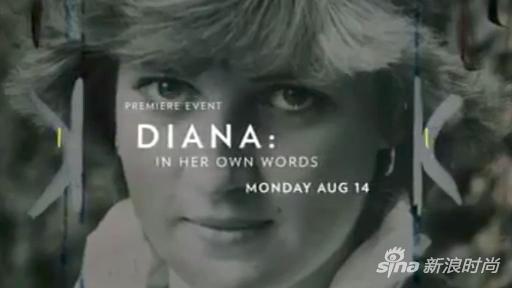 纪录片《戴安娜:她的自述》