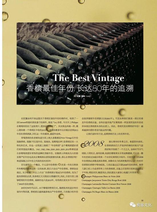 [环球美酒]杂志,2015年7月刊,孟蕾专栏文章