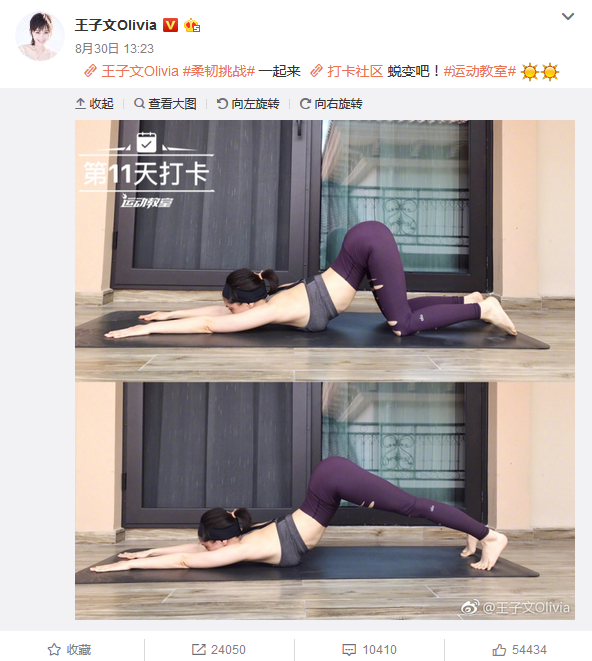 王子文打卡式健身照
