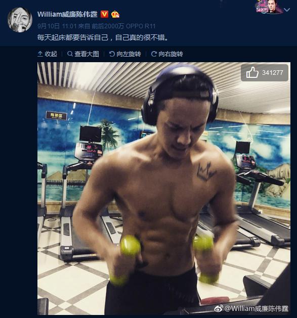 陈伟霆最新微博
