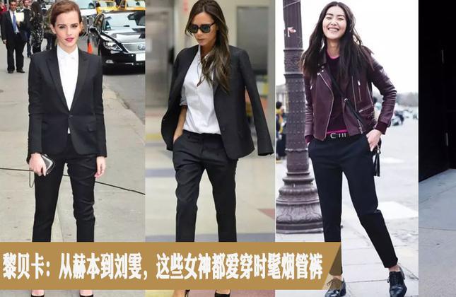 黎贝卡:从赫本到刘雯,女神都爱穿烟管裤
