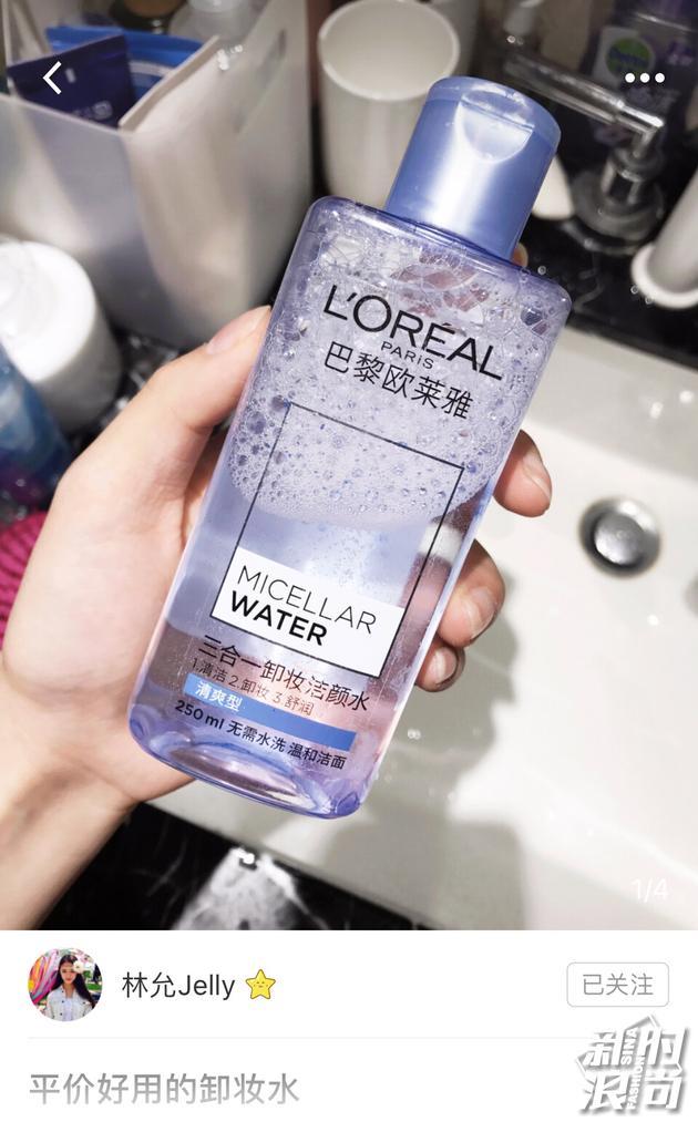 欧莱雅卸妆水