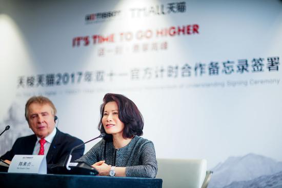 斯沃琪集团中国区总裁陈素贞女士致辞