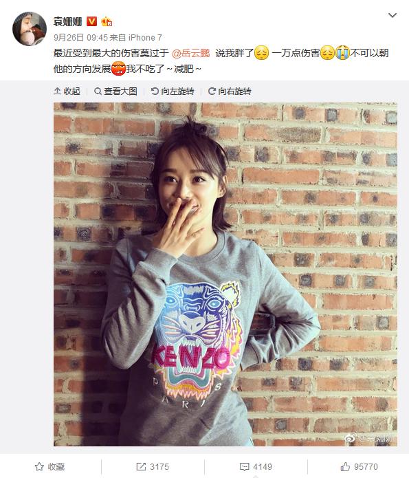 """爱健康:活久见 马甲线女王袁姗姗被岳云鹏嘲笑""""胖了"""""""