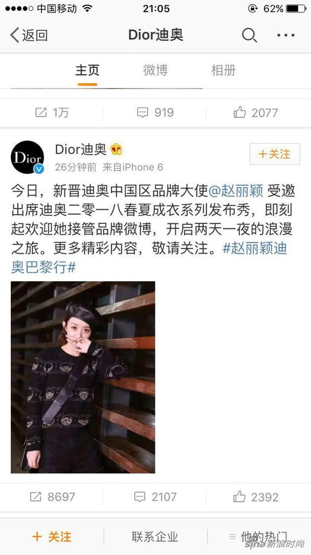 迪奥通过微博宣布赵丽颖为中国区品牌大使