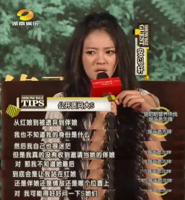 安以轩曾公开质问好姐妹