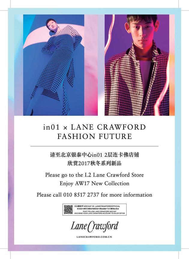 in01 X Lane Crawford Fashion Future  活动促销