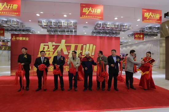 中钢黄金珠宝京津冀旗舰店北京首店开业仪式
