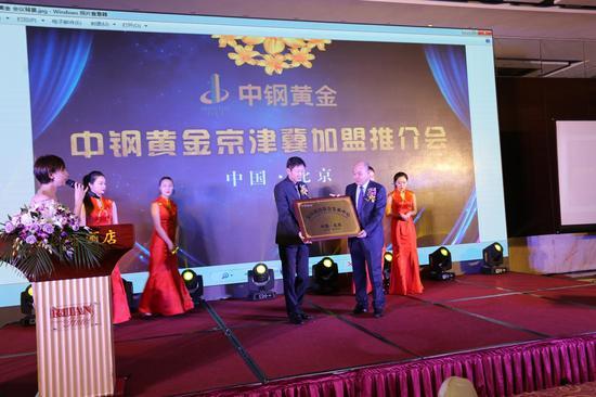 中钢黄金国际琥珀联合交易中心授牌仪式